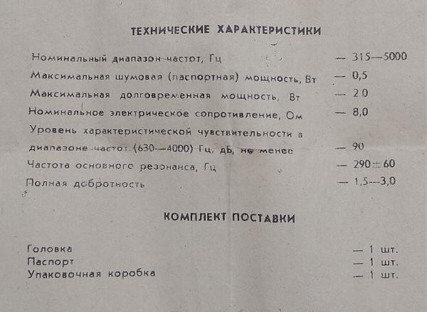 Продам Головка громкоговорителя динамическая 0,5ГДШ-2