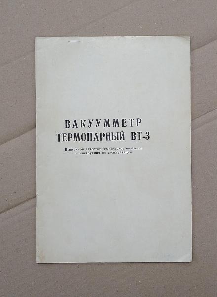 Продам вакуумметр термопарный ВТ-3
