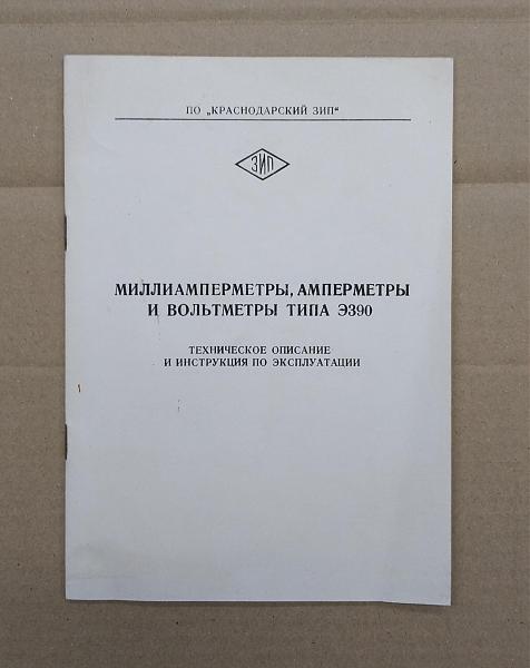 Продам приборы Э390, техническое описание