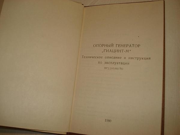 """Продам Опорный генератор """"Гиацинт-М"""""""