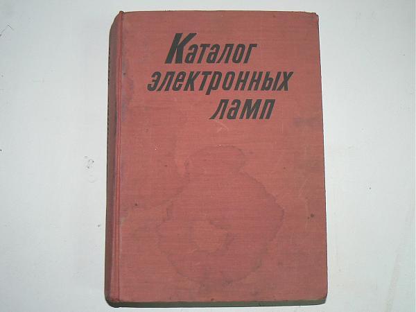 Продам Справочник по радиолампам 1956г