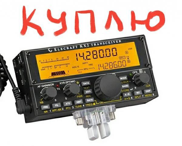 Куплю Elecraft KX2 (или обмен)