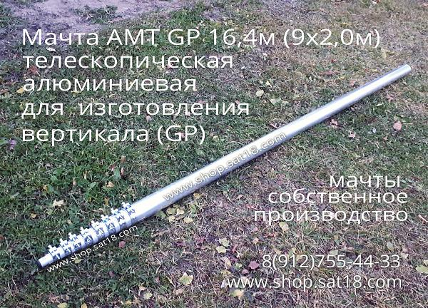 Продам Вертикалы GP (телескоп) от 7,4 до 21м