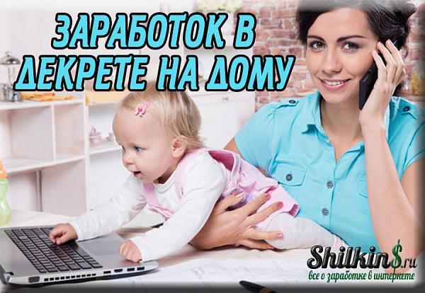 Прочее Подработка для мам в декрете