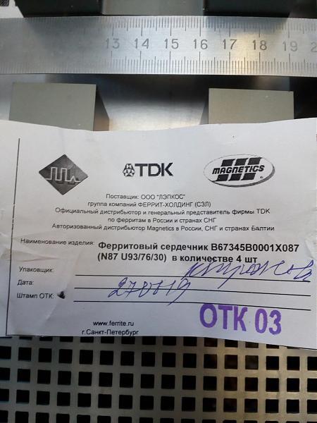 Продам b67345b0001x087