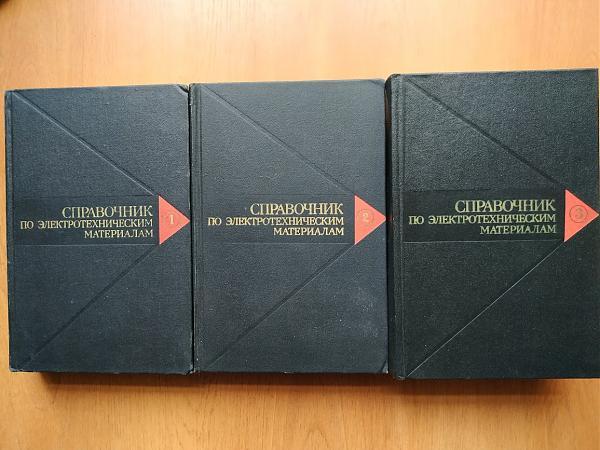Продам Справочник по электротехническим материалам
