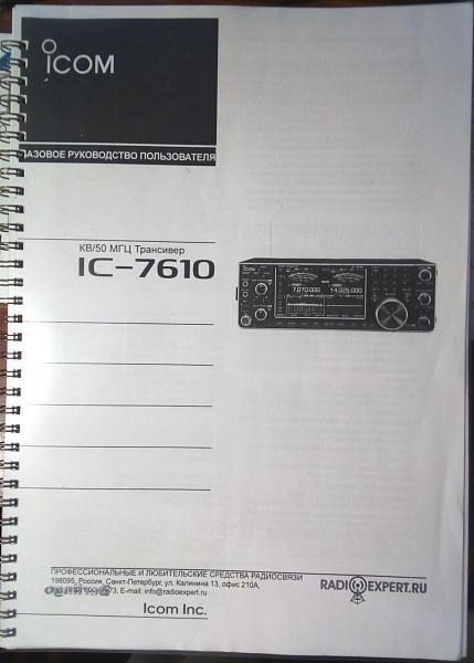 Продам IC-7610 Инструкция по эксплуатации