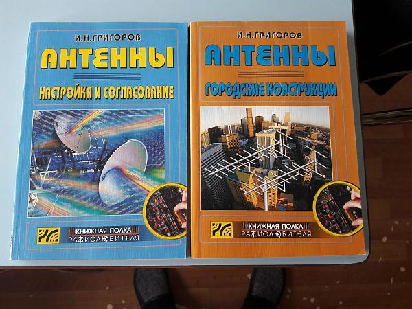 Продам Антенны, 2 тома, И.Н. Григорова