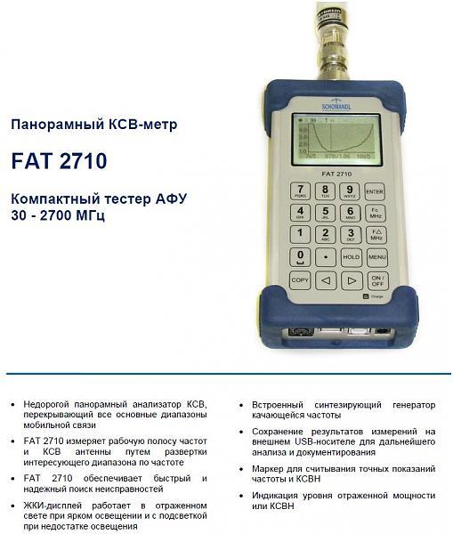 Продам Измеритель КСВ (малогабарит) FAT2710 (30-2700 мГц)