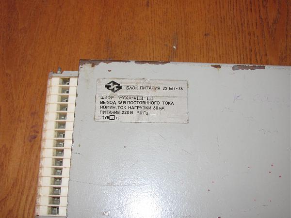 Продам Блок питания 2БП-36