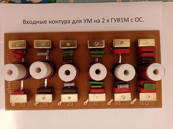 Продам Плата входных контуров для УМ на 2 X ГУ81М с ОС