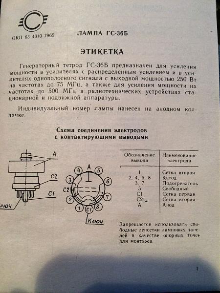 """Продам ГС-36Б - """"5""""- 07-14 г. в З/У"""