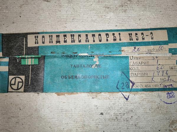 Продам Конденсатор К52-2, 20мкф, 50в