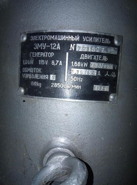 Продам Эму-12а