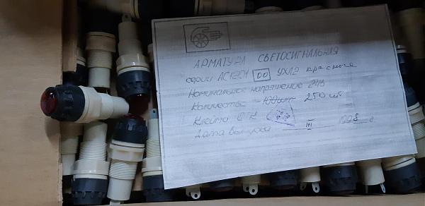 Продам Арматура светосигнальная АС1201