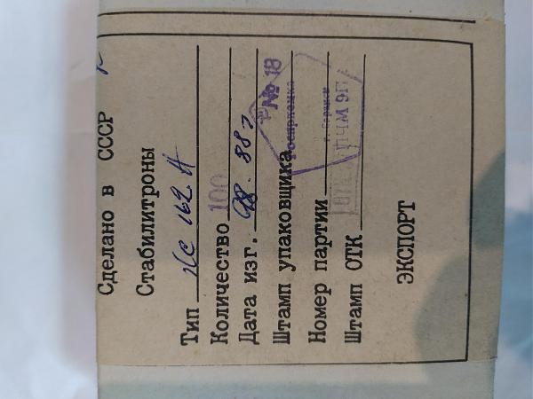 Продам Стабилитрон КС162А, КС631В, КС596В