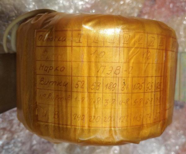 Продам Трансформатор 35