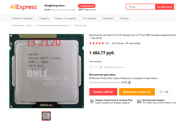 Продам Процессор INTEL Core i3 2120