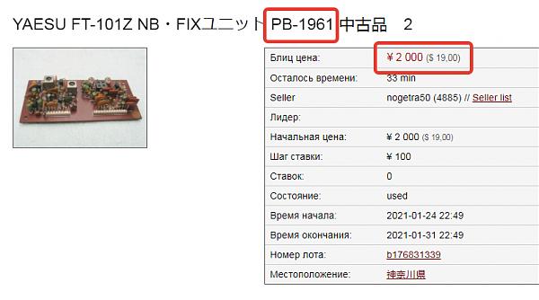 Продам Для FT-101 (PB-1961)