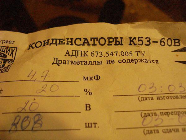 Продам Конденсатор К53-60В. 4,7 мкФ 20В
