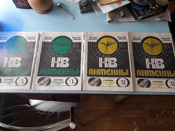 Продам Антенны КВ, сборник