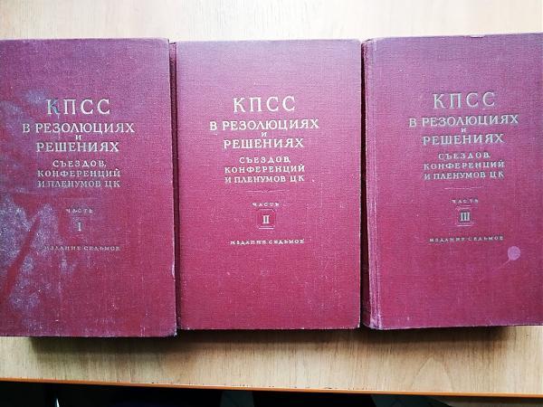Продам КПСС в резолюциях и решениях ЦК КПСС в 3-х томах