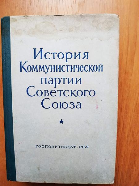 Продам История коммунистической партии Советского. Союза