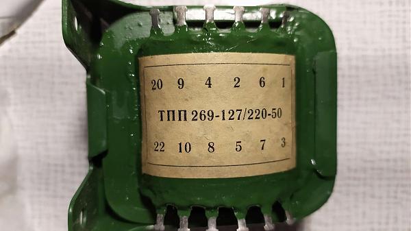 Продам тпп 269-127/220-50