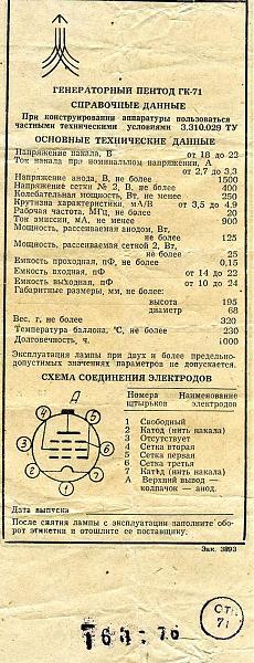 Продам Генераторные лампы ГК-71