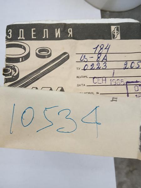 Продам СВЧ циркулятор Ц-8Б