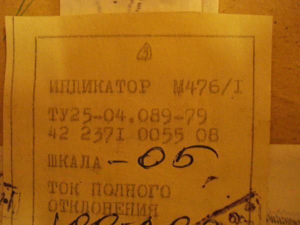 Продам Индикатор М 476/1