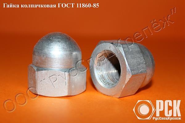 Продам Гайка колпачковая гост 11860-85