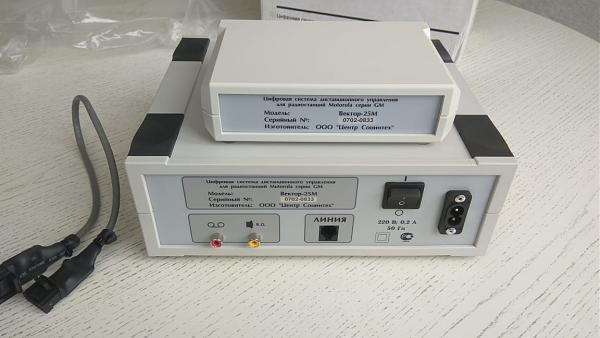 Продам Вектор-25М Система дистанционного управления