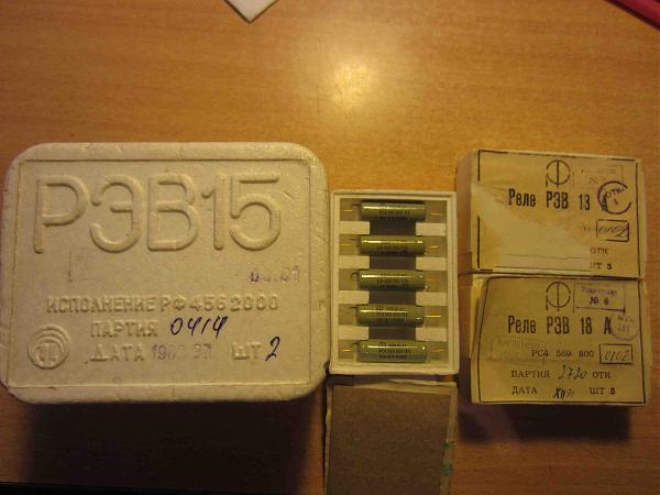 Продам РЭВ-18а