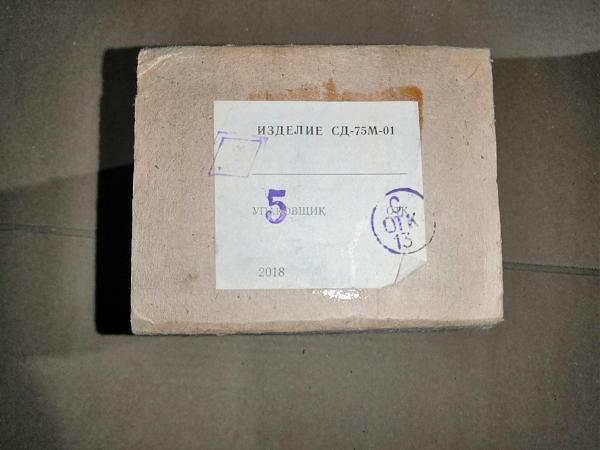 Продам Электродвигатель коллекторный СД-75М-01