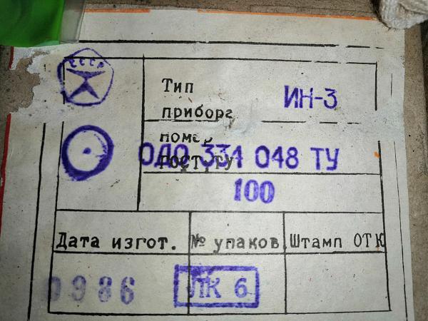 Продам Индикатор ИН-3
