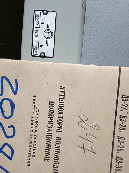 Продам Аттенюатор волноводный поляризационный Д3-29