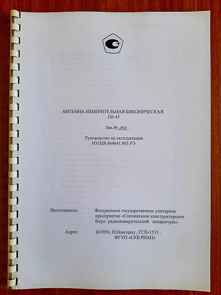 Продам Измерительная антенна П6-45