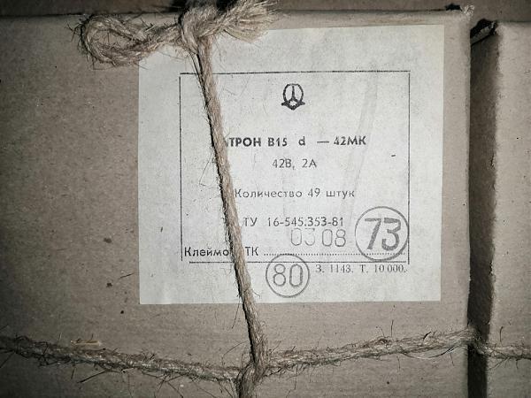 Продам Патрон для ламп байонетный B15D-42MH