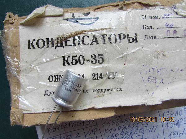 Продам Конденсатор к50-35. 25в 470мкф.40шт