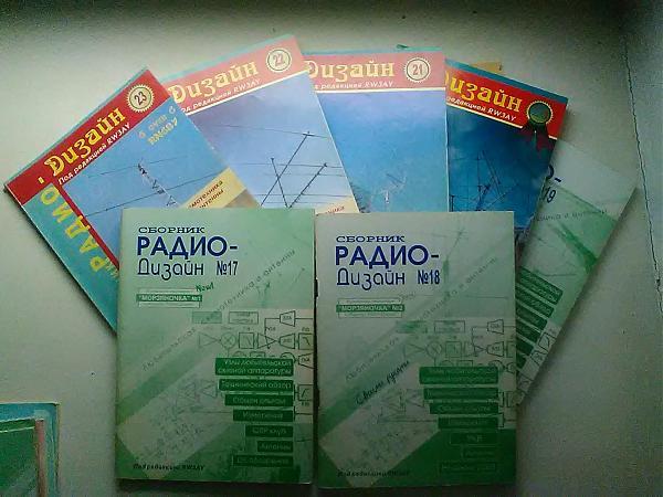 Продам Журналы КВ и УКВ
