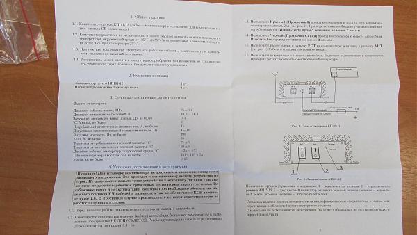 Продам Компенсатор потерь (УМ) КП101-12 100 W