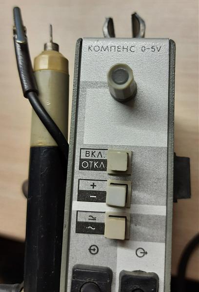 Продам Пробник активный к С1-108
