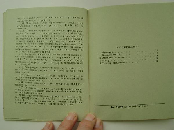 Продам зВУКОВОСПРОИЗВОДЯЩИЕ УСТРОЙСТВО КПУ-52