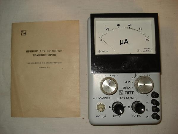 Продам Прибор для проверки транзисторов