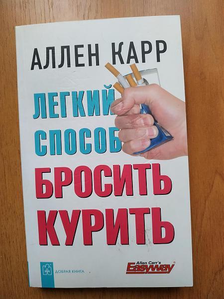 Продам Аллен Карр Лёгкий способ бросить курить