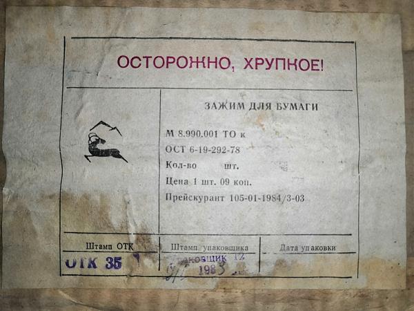 """Продам Закладка для книг СССР """"70 ЛЕТ ОКТЯБРЮ 1917-1987"""""""