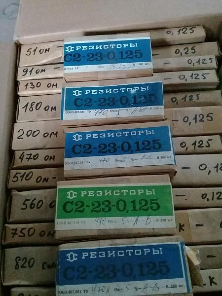 Продам Резисторы С2-23 С2-29