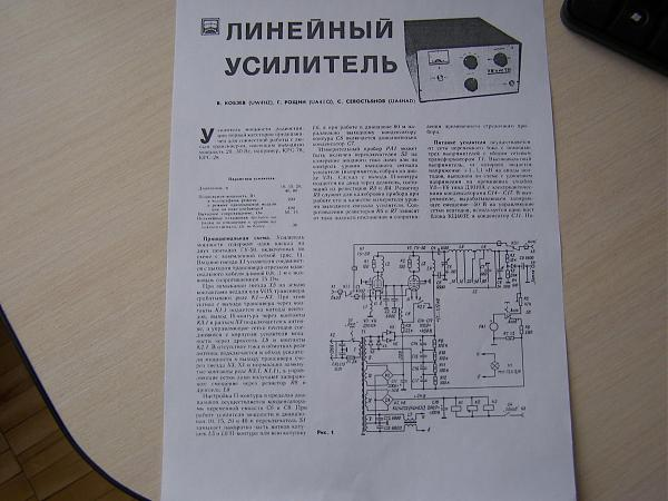 Продам Усилитель на 3х ГУ-50