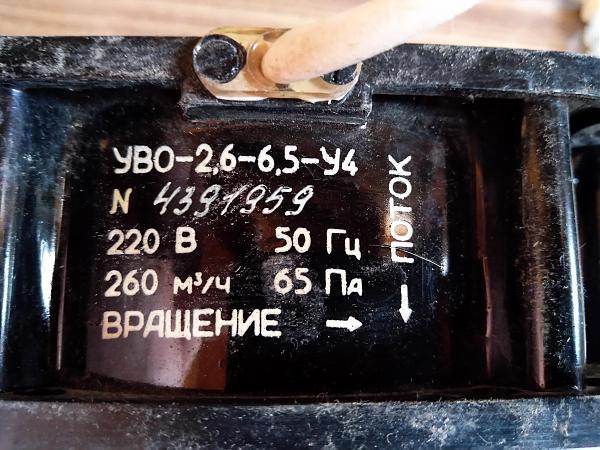 Продам Вентилятор УВО